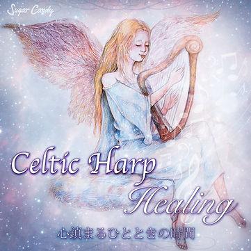 Celtic Harp Healing 心鎮まるひとときの時間