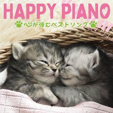 HAPPY PIANO-心が弾むベストソング-