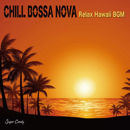 Sugar Candy『Relaxing HAWAII BGM  chill bossa nova』3月20日リリース!