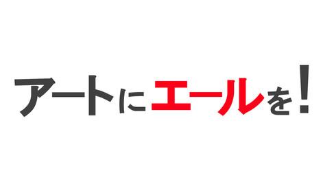 """雅楽奏者""""春日るり子""""、「アートにエールを!東京プロジェクト」参加"""