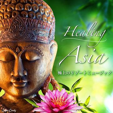 Healing Asia ~極上のリゾートミュージック~