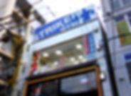 外観_edited_edited.jpg