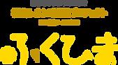 ふくひま ロゴ 黄色.png