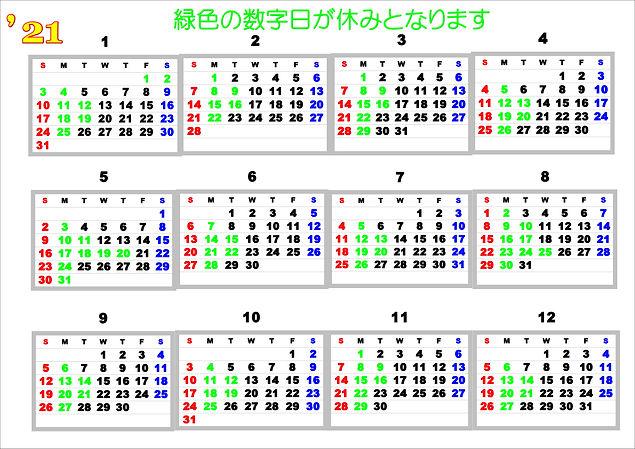 '21カレンダー.JPG