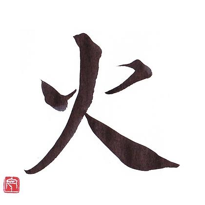 Feu (Hi 火)