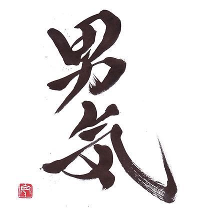 Virilité masculine(Otokogi男気)