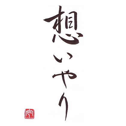 Attentions (Omoiyari 想いやり)