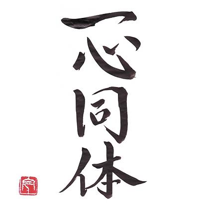 (Isshin doutai 一心同体) Uniquement sur le web.
