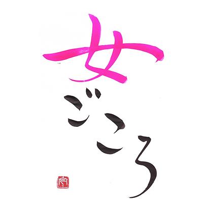 Cœur de femme (Onna Gokoro) Uniquement sur le web.