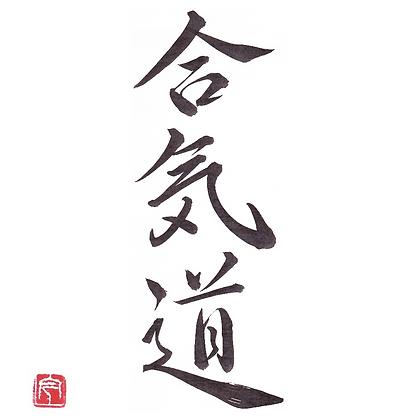 Aïkido (合気道)