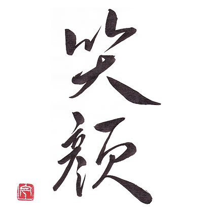 Sourire (Egao 笑顔)