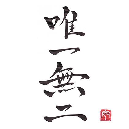 (Yuiitsu muni 唯一無二) Uniquement sur le web.