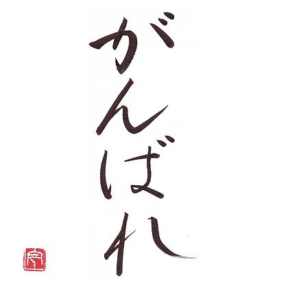 Bon courage! (Ganbare がんばれ)