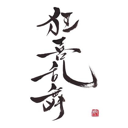 Danser de joie(Kyouki Ranbu 狂喜乱舞)