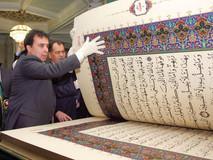 Nejvetsi tisteny Koran.jpg