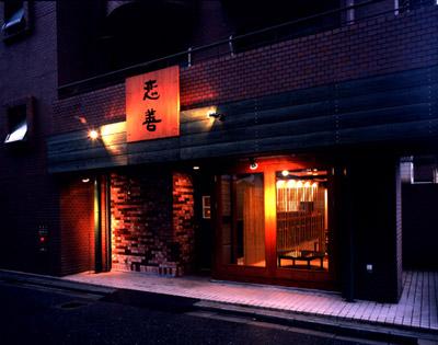 1999 中華料理 恋善01