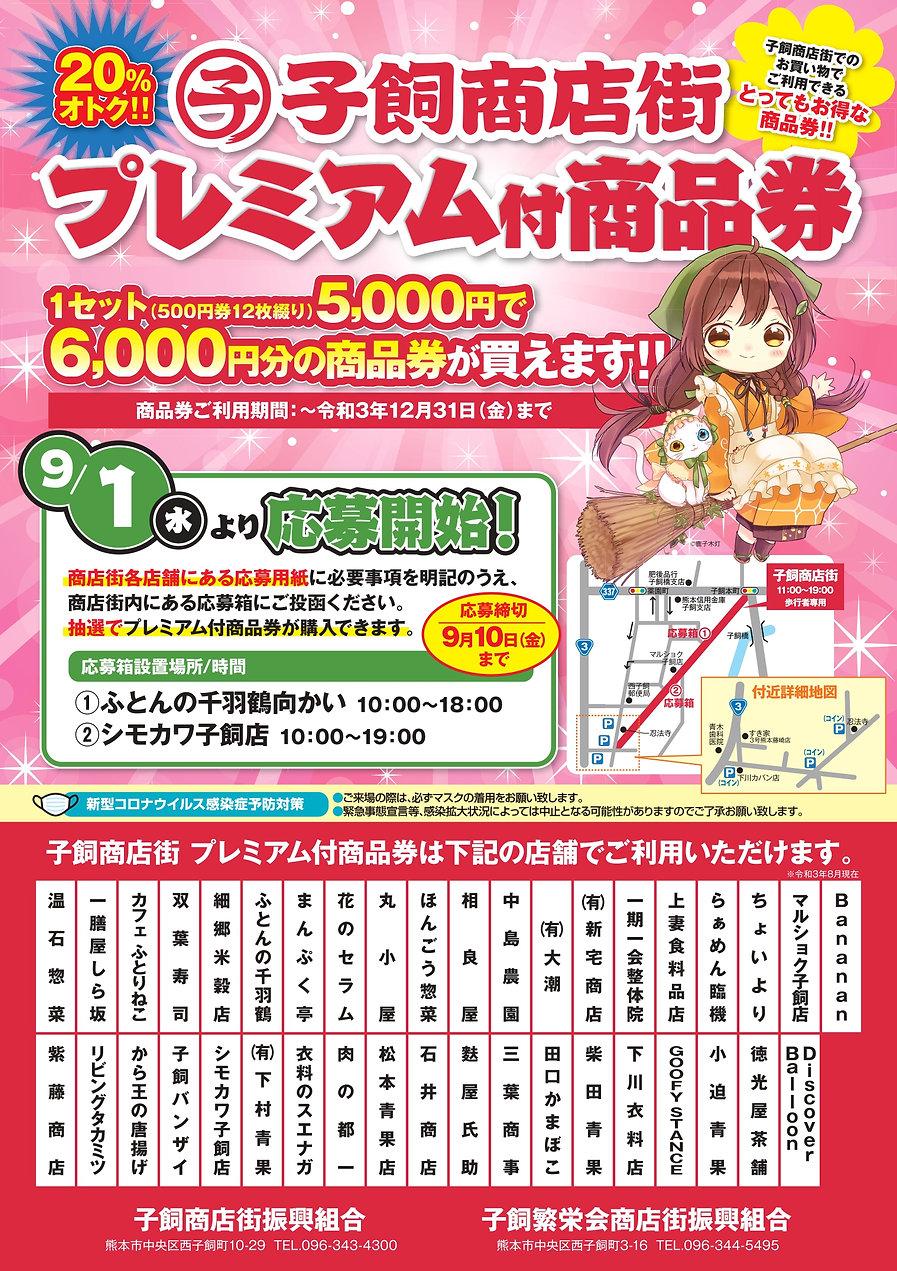 kokai_syohinken_b4chirashi2021.8_page-0001.jpg