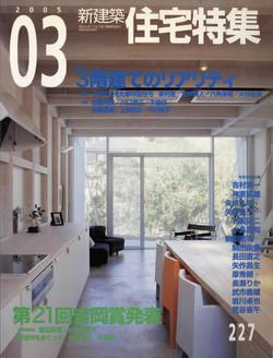 住宅特集 2005年3月号