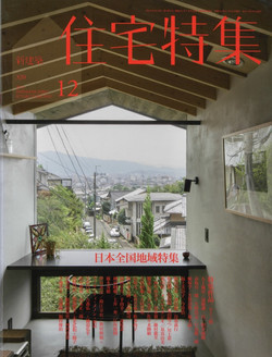 住宅特集 2012年12月号