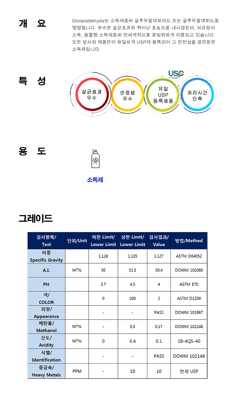 소독제-최종.png