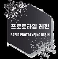 프로토-타입레진(육각형).png