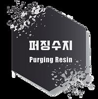 퍼징수지(육각형).png
