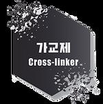8가교제(육각형).png