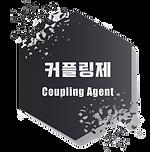 9커플링제(육각형).png