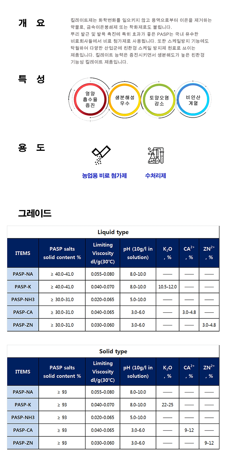 PASP-최종.png