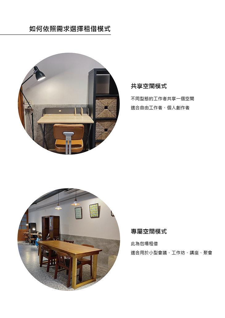 空間簡介-02.jpg