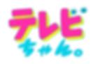 テレビちゃんロゴ.png