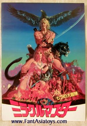 Japan Beastmaster Poster