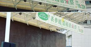 ♪表参道芸術音楽祭♪
