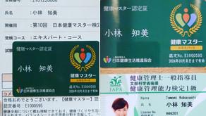 【健康マスター検定 エキスパート】取得!!