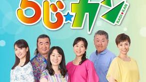 SBCラジオ「らじ☆カン」新年度スタート