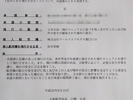 CS-10の飛行申請が下りました。