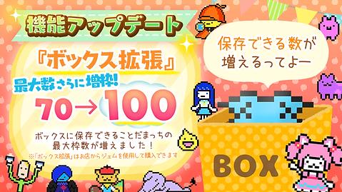 ボックスの拡張_増枠100_ja-min.png