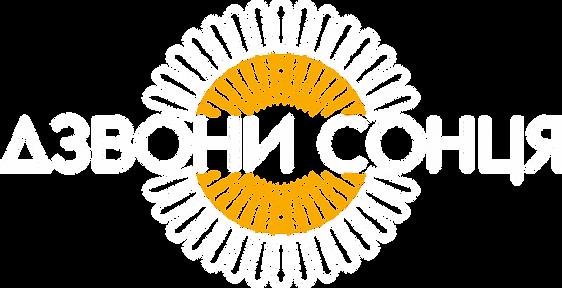 Дзвони Сонця Logo
