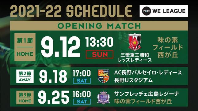 2021.07.05|2021-22 Yogibo WEリーグ 第1節~第3節 キックオフ時刻決定のお知らせ