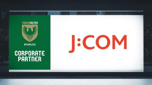 2021.08.20 株式会社ジェイコム東京との新規コーポレートパートナー契約締結及び『応援番組』放送開始のお知らせ