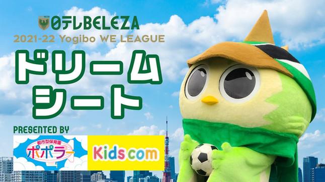 2021.08.25  『2021-22 Yogibo WEリーグ』ホームゲーム 小学生以下のお子さま&ご家族様限定!『ドリームシート』で観戦しよう!