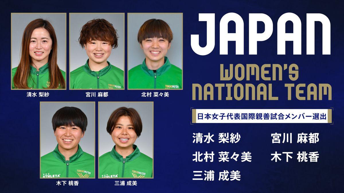 2021.04.01|国際親善試合 なでしこジャパン(日本女子代表) メンバーに日テレ・東京ヴェルディベレーザの5選手が選出