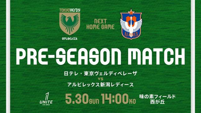 2021.05.13| WEリーグプレシーズンマッチ5/30(日)新潟L戦 チケット販売について