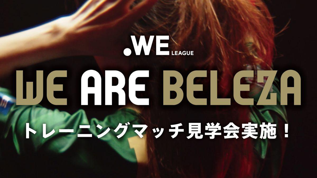 2021.03.25| 4/17(土)『WE ARE BELEZA』登録者限定イベント『トレーニングマッチ見学会』開催のお知らせ
