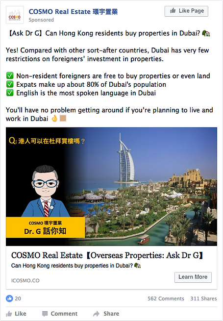 COSMO Real Estate【Ask Dr G】