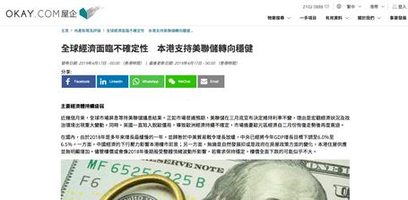 全球經濟面臨不確定性,本港支持美聯儲轉向穩健
