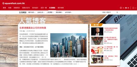 在香港購買由公司所持物業
