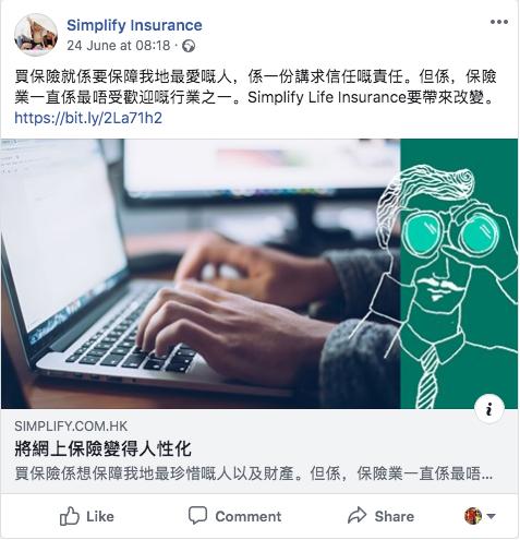 將網上保險變得人性化