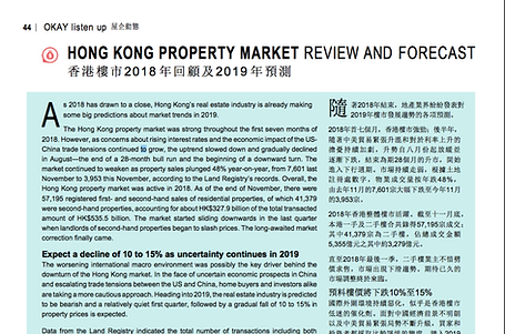 Hong Kong Property Market Review and Forecast