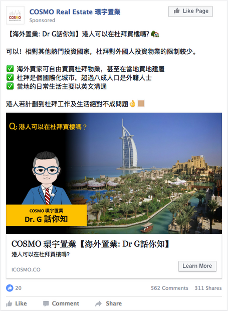 Portfolio - 港人可以在杜拜買樓嗎?.png